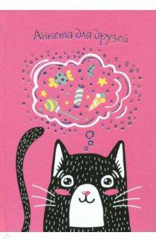 Купить Анкета для друзей Черный котик (47385), Феникс+, Тематические альбомы и ежедневники