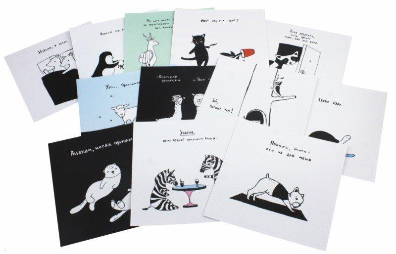 Иллюстрация 1 из 6 для Хэллоу, хуман. Нечеловеческие открытки. Серия 1 - Круглова, Китаев | Лабиринт - сувениры. Источник: Лабиринт