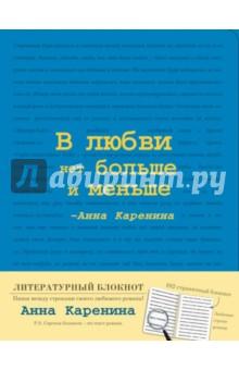 Блокнот Анна Каренина (А5, линейка) блокнот не трогай мой блокнот а5 144 стр