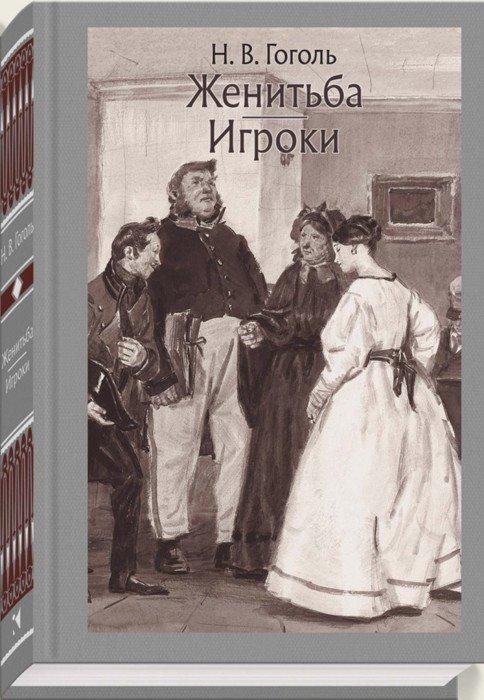 Иллюстрация 1 из 31 для Женитьба. Игроки - Николай Гоголь | Лабиринт - книги. Источник: Лабиринт