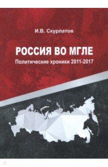 Россия во мгле. Политические хроники 2011-2017 сварочный инвертор сварог tig 160 ac dc r57