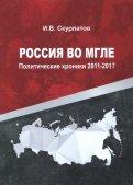 Россия во мгле. Политические хроники 2011-2017