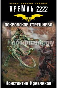 Кремль 2222. Покровское-Стрешнево книги издательство аст кремль 2222 ладога