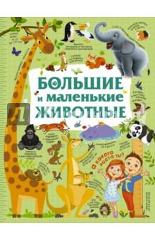 Купить Большие и маленькие животные, АСТ, Знакомство с миром вокруг нас