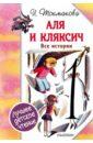 Аля и Кляксич. Все истории, Токмакова Ирина Петровна