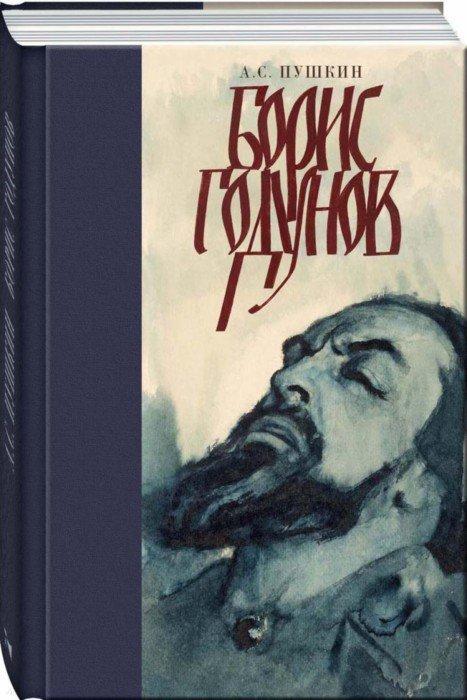 Иллюстрация 1 из 64 для Борис Годунов - Александр Пушкин | Лабиринт - книги. Источник: Лабиринт