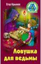 Ловушка для ведьмы, Крымов Егор