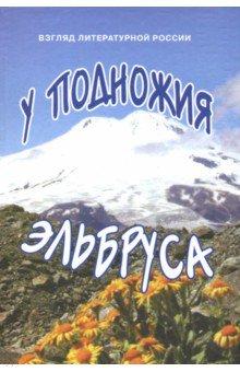 У подножия Эльбруса диляра тасбулатова у кого в россии больше