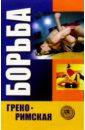 Греко-римская борьба: учебник для СДЮШОР, спортивных факультетов педагогических институтов