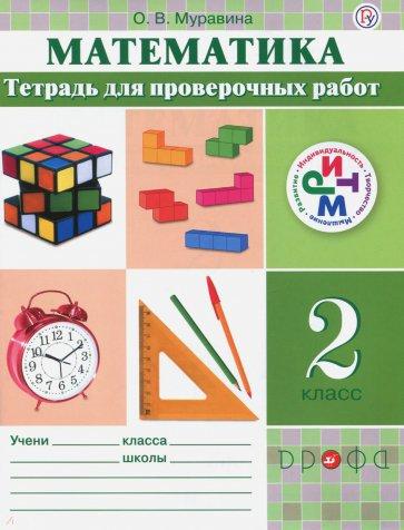 Математика 2кл [Тетрадь для провер. работ] РИТМ, Муравина О.В.