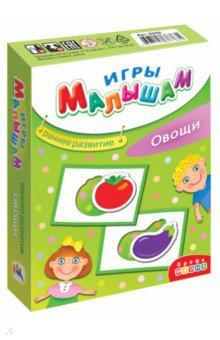 Игры малышам. Овощи (3256) Дрофа Медиа