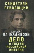 Дело о гибели Российской империи