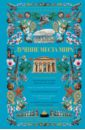 Мерников Андрей Геннадьевич Лучшие места мира. Иллюстрированный гид мерников а лучшие места мира иллюстрированный гид