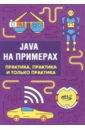 Обложка Java на примерах. Практика, практика и только