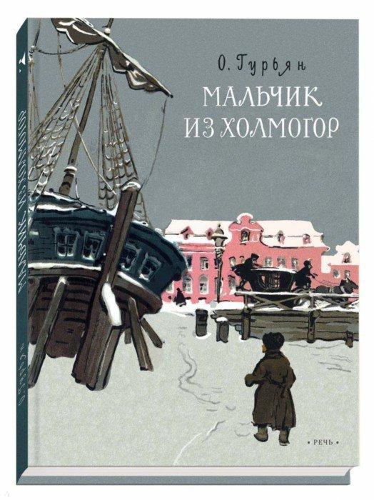 Иллюстрация 1 из 24 для Мальчик из Холмогор - Ольга Гурьян | Лабиринт - книги. Источник: Лабиринт