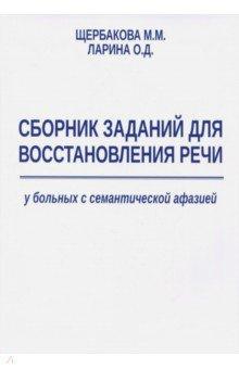 Сборник заданий для восстановления речи у больных семантической афазией марксизм не рекомендовано для обучения