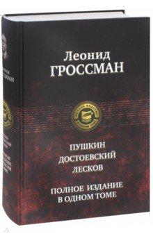 Пушкин. Достоевский. Лесков