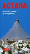 Астана. Архитектурный путеводитель