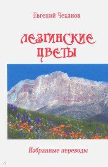 Чеканов Евгений Феликсович » Лезгинские цветы. Избранные поэтические переводы