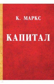 Капитал. Критика политической экономии сейф книга карл маркс капитал цвет красный