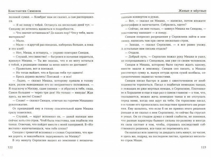 Иллюстрация 1 из 5 для Живые и мёртвые. Книга 1 - Константин Симонов | Лабиринт - книги. Источник: Лабиринт
