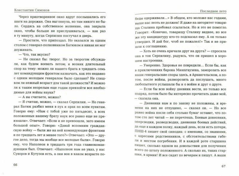 Иллюстрация 1 из 5 для Живые и мёртвые. Книга 3. Последнее лето - Константин Симонов   Лабиринт - книги. Источник: Лабиринт