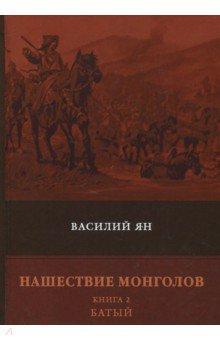 Нашествие монголов. Книга 2. Батый батый
