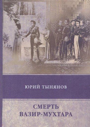 Смерть Вазир-Мухтара, Тынянов Юрий Николаевич
