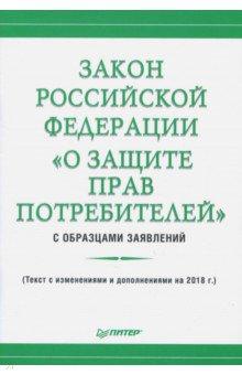 """Закон Российской Федерации """"О защите прав потребителей"""" с образцами заявлений"""