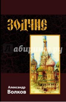 Зодчие волков а м зодчие исторический роман о строительстве храма василия блаженного в москве