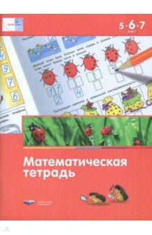 Мате:плюс. Математическая тетрадь для детей 5-6-7 лет математика в детском саду математическая тетрадь для детей от 5 лет