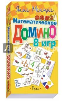 Математическое домино. 8 игр Речь