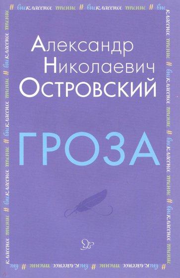 Гроза, Островский Александр Николаевич