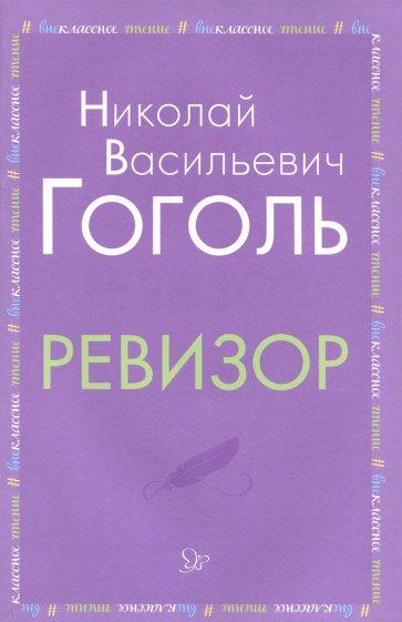 Ревизор, Гоголь Николай Васильевич