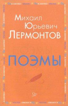 Обложка книги Поэмы