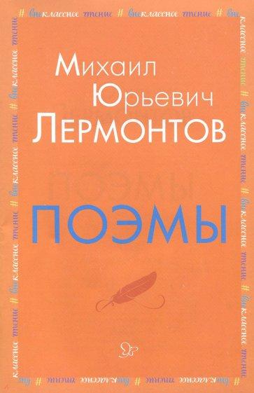 Поэмы, Лермонтов Михаил Юрьевич