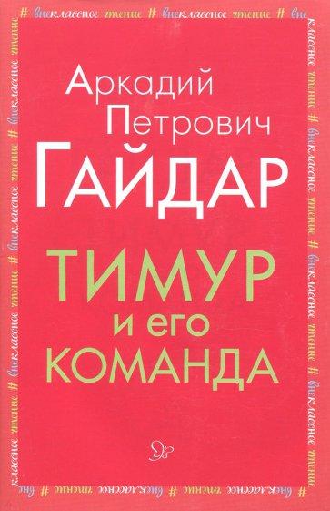 Тимур и его команда, Гайдар Аркадий Петрович