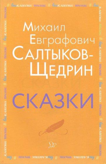 Сказки, Салтыков-Щедрин Михаил Евграфович