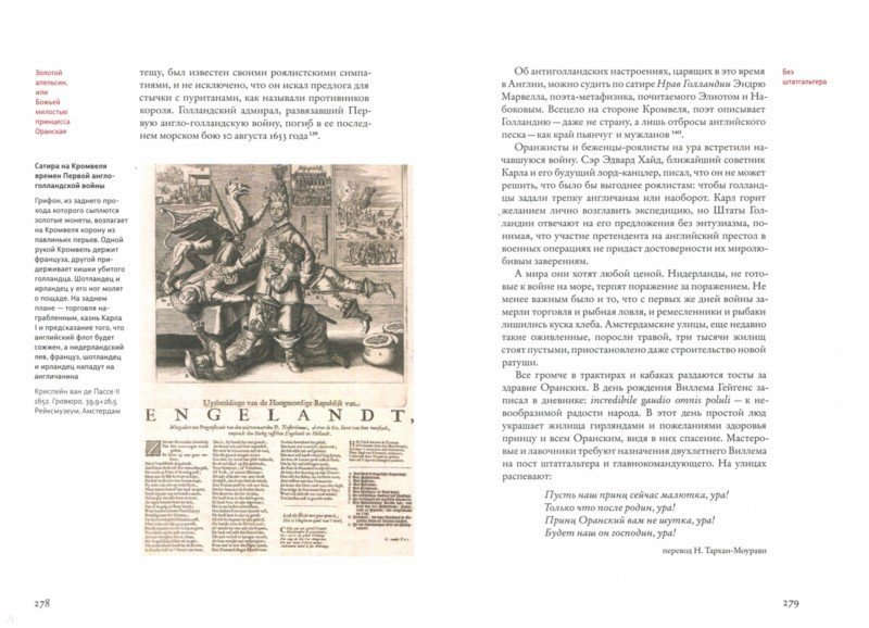 Иллюстрация 1 из 17 для Истории страны Рембрандта - Ольга Тилкес | Лабиринт - книги. Источник: Лабиринт