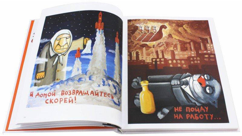 Иллюстрация 1 из 2 для Великая Прекрасная Россия. Наш Север - Вася Ложкин | Лабиринт - книги. Источник: Лабиринт