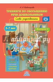 Тренинги по обогащению речи дошкольников. Слова-родственники (5-7 лет). Выпуск 1. ФГОС