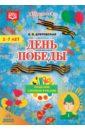 Обложка День Победы. Поделки своими руками. 3-7 лет. ФГОС