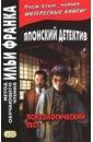 Обложка Японский детектив.Р.Эдогава.Психологическ(нов.обл)