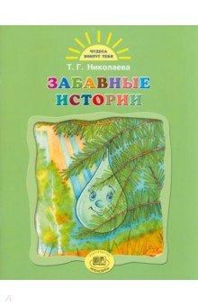 Купить Забавные истории, Мнемозина, Сказки отечественных писателей