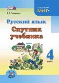 Русский язык. 4 класс. Спутник учебника. Пособие для учащихся