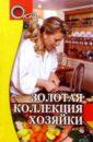 Фото - Зацепина Э. Золотая коллекция хозяйки джексон а электрика популярная энциклопедия