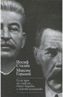 Если враг не сдается… Опыт борьбы с пятой колонной в СССР александр север опыты сталина с пятой колонной