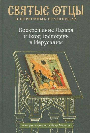 Лазаря и Вход Господень в Иерусалим. Антология, Малков П.Ю.
