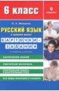 Русский язык 6кл [Карточки-задания] 9-е изд, Жердева Л. А.