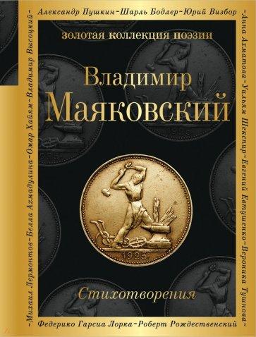 Стихотворения, Маяковский Владимир Владимирович